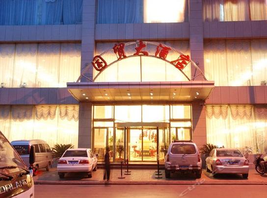 吕梁国贸大酒店