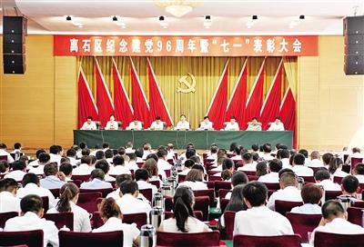 """离石区召开纪念建党96周年暨""""七一""""表彰大会"""